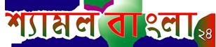 ShamolBangla24.com