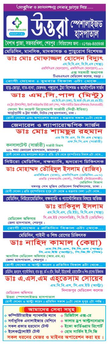 Shamol Bangla Ads